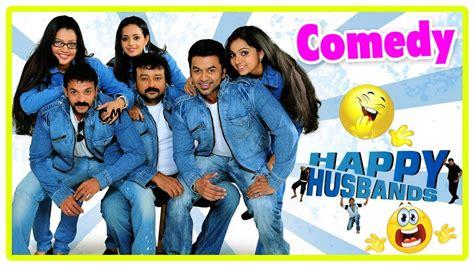 happy husband full comedy youtube malayalam comedy happy husbands malayalam full movie
