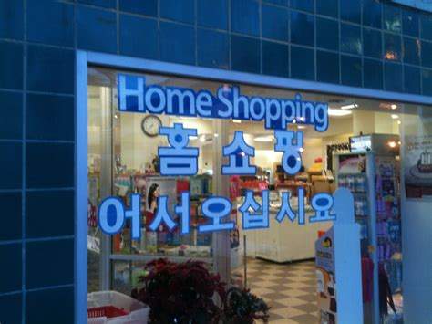 home shopping korea koreatown la directory