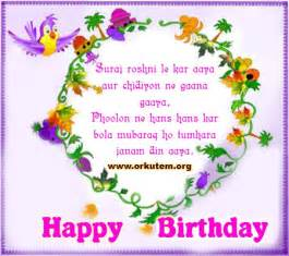 Happy Birthday Wishes In Shayari For Friend Mudurchgehead Birthday Wishes Shayari