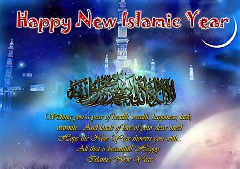 start of new year 2017 islamic new year images gif wallpapers photos pics