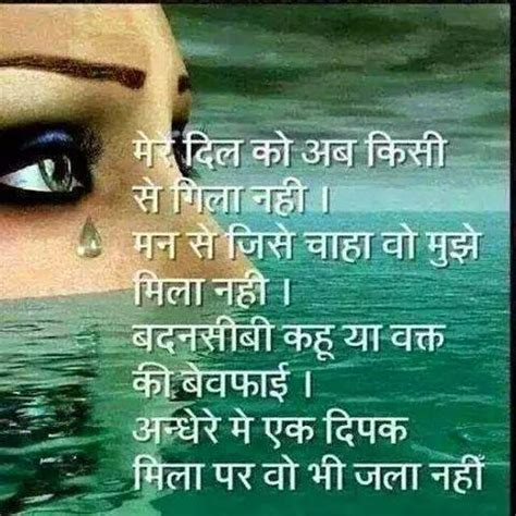 hindi sad shayari the gallery for gt hindi love sad shayari