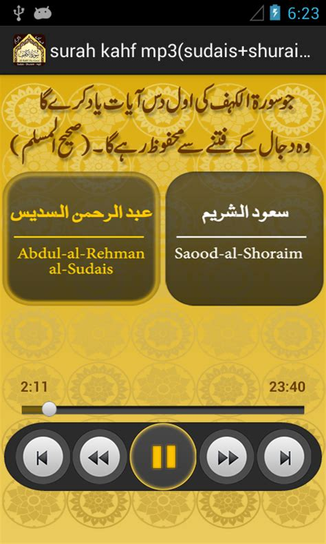 surah ar rahman by sudais mp3 download download al kahf mp3 sudais shuraim for android al kahf