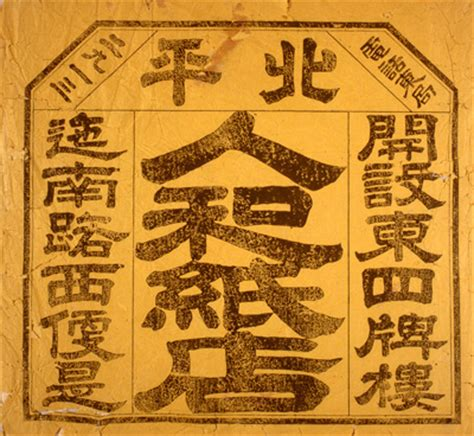 Ancient China Paper - ancient china