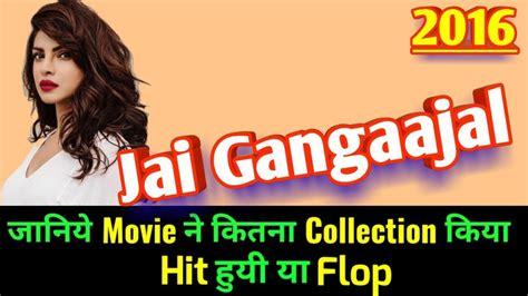 priyanka chopra all movie box office collection priyanka chopra jai gangaajal 2016 bollywood movie