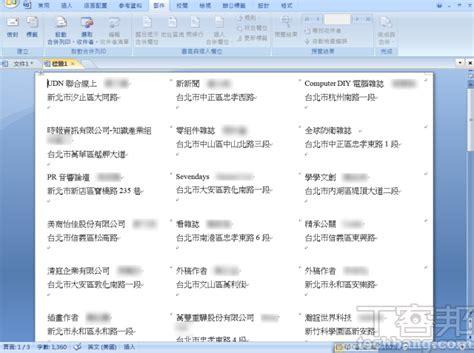 download format label undangan merk koala 103 kalam azhar word mail merge labels mail merge for dummies creating