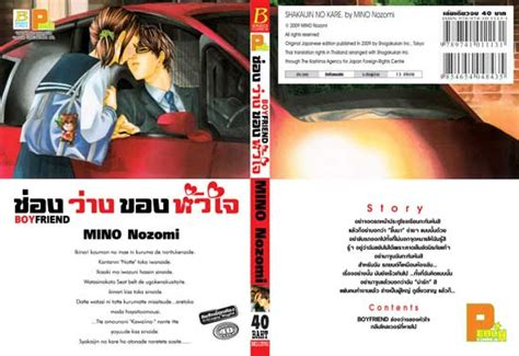 Boyfriend Shigano Iori ตารางการ ต น quot บงกช quot ประจำว นท 7 10 ม นาคม พ ศ 2554 gt จอมมาร xcessshin