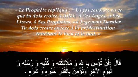 Al Quran Hadis Ma X hadith jibr 238 l hd al islam l islam al iman la foi