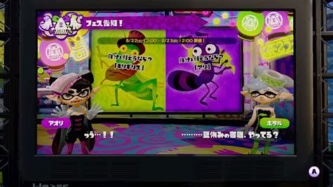 splatoon 2 amiibo splatfest arena wii u nintendo switch guide unofficial books splatoon japanese splatfest 4 announced nintendo