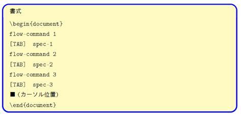 天地有情 latex flow exe latexの picture環境 のフローチャートを生成する