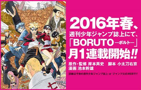 boruto le film le nouveau visuel s affiche dans les un manga spin off pour naruto centr 233 sur boruto et la