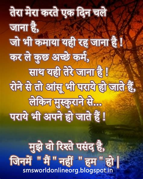 images of love relationship in hindi funny message collection good morning sms 8 auto design tech
