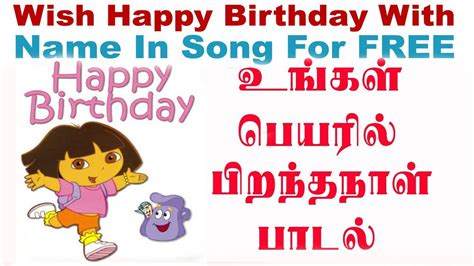 wish song with name birthday songs with your name tamil தம ழ
