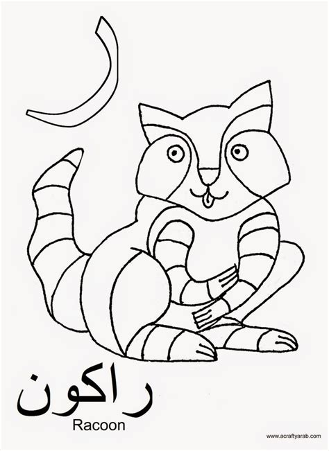 coloring pages arabic alphabet printable pages of the arabic alphabet to color arabic