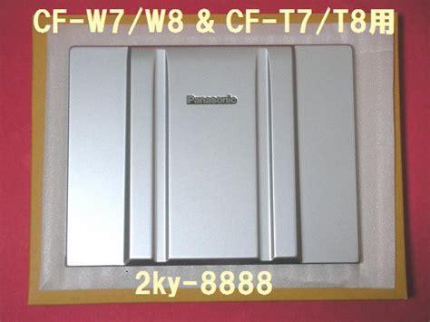 Lcd W7b z2 cf w7 cf w8 cf t7 cf t8用 lcd天板 fc2ショッピングモール