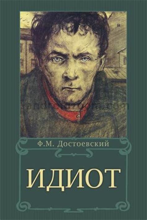 libro el idiota idiot el tocho el idiota de dostoievski con perd 243 n pompas de papel