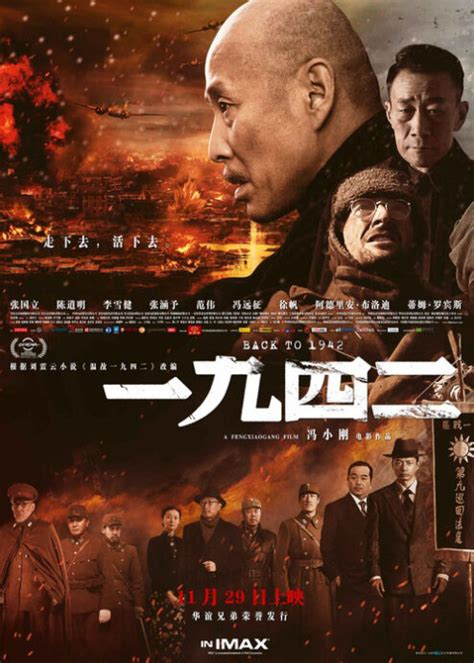 Back 1942 2012 Full Movie Photos From Back To 1942 2012 Movie Poster 2 Chinese Movie