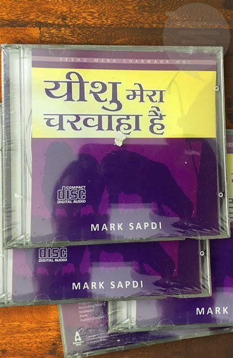yeshu biography in hindi yeshu mera charwaha hai hindi