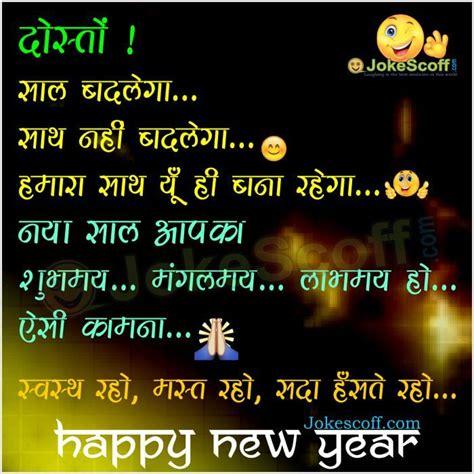 st happy  year christmas funniest hindi jokes