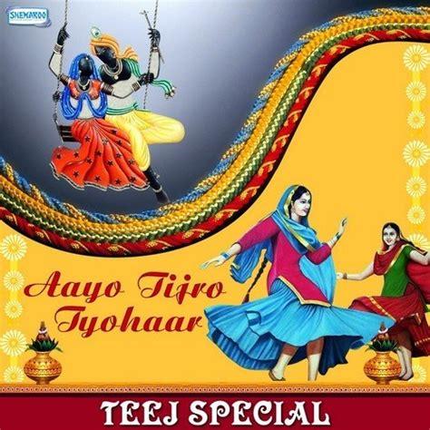 Tute Baju Band Ri Lum Mp3 baju band ri loobh song by tripti shakya from aayo tijro tyohaar teej special mp3 or