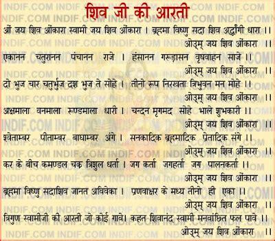 jai sai ram meaning om jai shiv omkara lord shiva arati astha