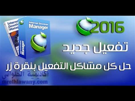 idm trial resetter free download تحميل برنامج internet download manager وتفعيلة عبر اداة