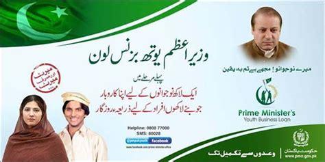 loan from national bank of pakistan national bank of pakistan interest free loan scheme