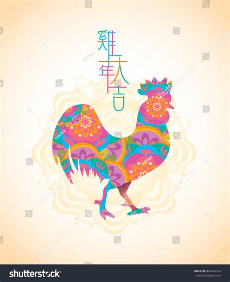 design year meaning colourful chinese new year 2017 rooster stock vector
