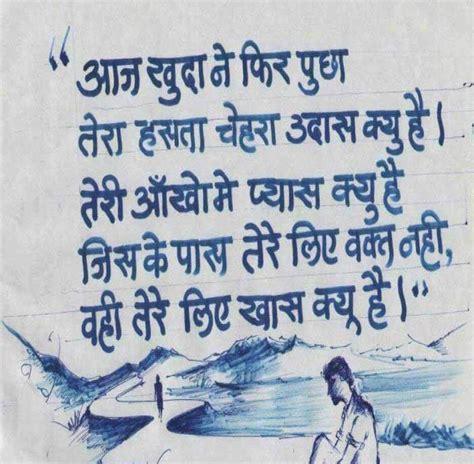 sad odia kabita with sad imeage sad shayari images sms latest hindi sms marathi sms