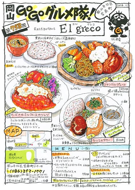 Gloriously Wonderful Japanese Cooking Blogs by 1932 Best Japon Asie Etc Images On