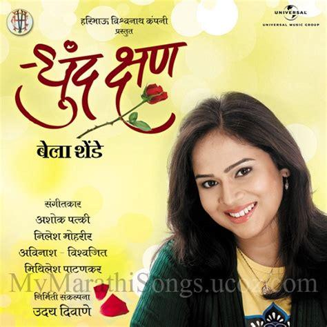 download dj remix marathi mp3 songs marathi dj songs marathi remix songs marathi music