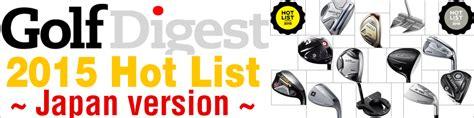 hotlist usa 2015 golf digest hot list japanese version gold silver
