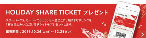 where can i buy tickets to pir christmas lights スマートに楽しむ スターバックス カード スターバックス コーヒー ジャパン