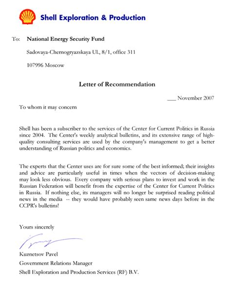 cover letter for and gas internship nesf clients of the national energy security fund