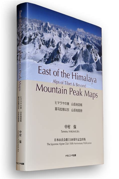 libro beyond the map andes info plus jap 243 n himalaya tibet nuevo libro de tamotsu nakamura
