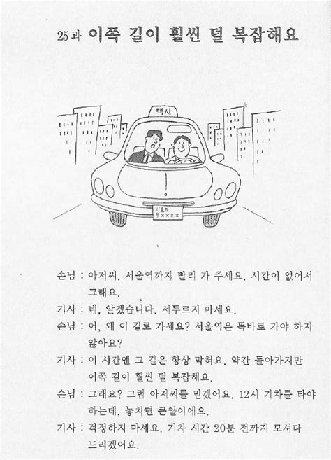 Lv2 U25 This road is much less crowded.| V-지 않아요?, V-(으)면