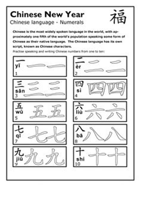 new year poem in mandarin asia on new years worksheets and china