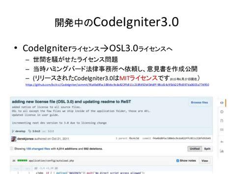 codeigniter code update phpcon fukuoka 2015 codeigniter update