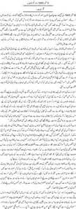 Essay On Youm E Ashura In Urdu by Youm E Difa Pakistan History In Urdu All About News