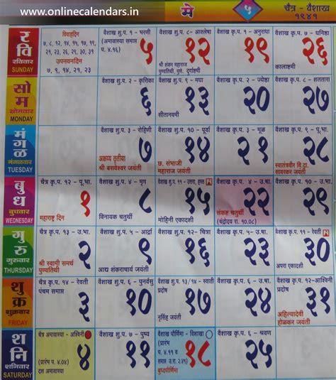 mahalaxmi kalnirnay  calendar marathi