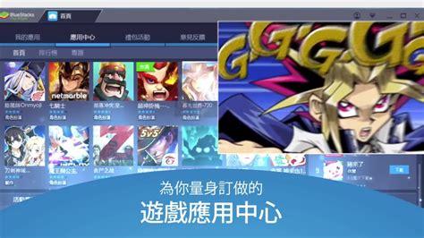bluestacks gaming platform 眾所矚目的bluestacks gaming platform bgp 正式上線了 youtube