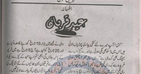 ahok qurban free urdu digests eid e qurban novel by mehreen kanwal