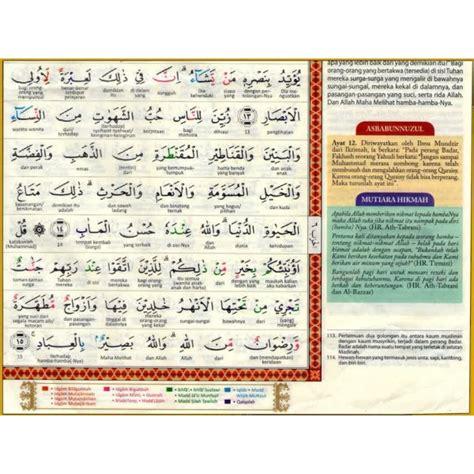 Alquran Terjemah Tajwid Warna Al Amzar al quran robbani ukuran a5 al quran terjemah per kata