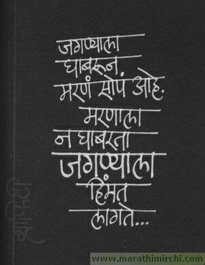 pattern meaning in marathi 211 best images about marathi quote on pinterest wisdom