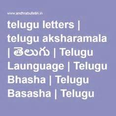 Divorce Letter In Telugu The World S Catalog Of Ideas