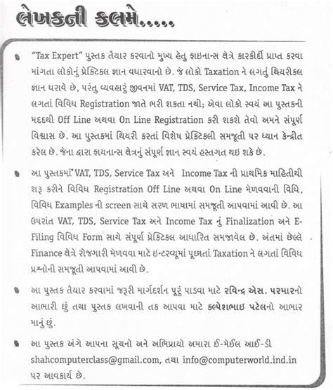 Essay On India Of My In Gujarati essay on my in gujarati language essay gujarati books
