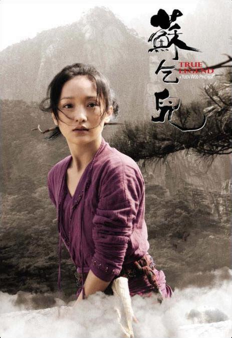 film cina legend photos from true legend 2010 2 chinese movie