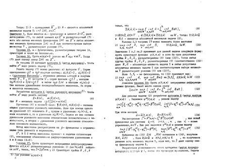post doc thesis advisor болонкин алeксaндр алeксaндрович новые методы оптимизации