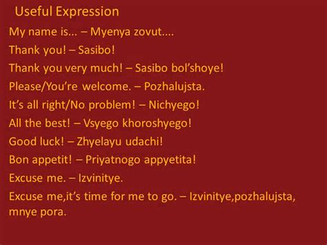 russian word for russian words and phrases