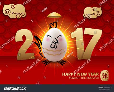 new year egg 2017 happy new year chicken egg stock vector 561476284