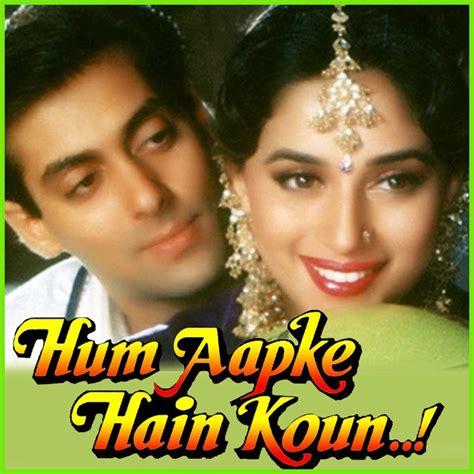 hum apke hai kaun mp3 songs wah wah ram ji karaoke with lyrics hum aapke hain kaun karaoke